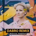 Dabro remix - Dabro remix - Монеточка - Каждый раз