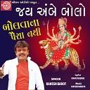 Rakesh Barot - Jay Ambe Bolo Bolvana Paisa Nathi