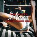 IVAN VALEEV - Aromat (Rakurs & Ramirez Radio Edit)
