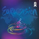 Евровидение: участники всех времен