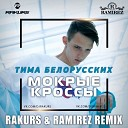 Тима Белорусских - Мокрые Кроссы (Rakurs & Ramirez Remix)