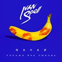Natan - Покажи мне любовь (Ivan Spell Remix)