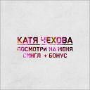 Катя Чехова - Посмотри На Меня Агент Смит Radio Mix