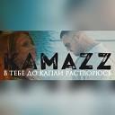 Kamazz - В тебе до капли растворюсь