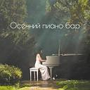 Piano Music Collection - Осенний пиано бар