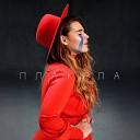 KAZKA - Плакала (Remix)