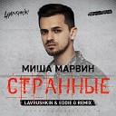 Миша Марвин - Странные (Lavrushkin & Eddie G Remix)