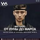 Matrang -     \(Anton Rudd \& Channel Brothers Radio Edit\)