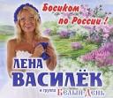 Босиком по России !