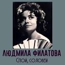 Людмила Филатова - Голубые глазки