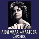 Людмила Филатова - Я люблю смотреть в ясну ноченьку