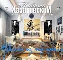 Никита Хазановский - Что это