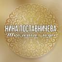 Нина Поставничева - Родина слышит