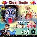 Vishnu Maldhari - Moti Akhol Galal, Pt. 03