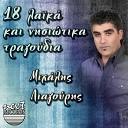 Mihalis Liagouris - Asti Na Fygei