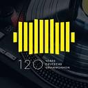 120 лет Deutsche Grammophon