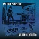 Наутилус Помпилиус - Кто я