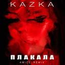 KAZKA Amice - ПЛАКАЛА
