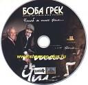 Боба Грек - Алка Морева