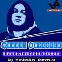 Филипп Киркоров - Цвет настроения синий Dj Vatolin Remix Not on Label