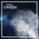 BearCry - Синева