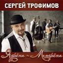 Трофимов С.  Ядрена-Матрена - Single