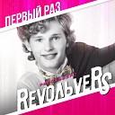 Revolvers - Ты где то далеко
