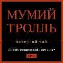 Мумий Тролль - На перекрестках судьбы (Версия 2018) (Live)