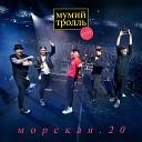 Мумий Тролль - Девочка (Live)