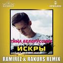 Тима Белорусских - Искры (Ramirez & Rakurs Radio Edit)