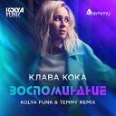 Клава Кока - Воспоминание (Kolya Funk & Temmy Radio Mix)