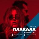 Kazka - Плакала Dj Jurbas Remix