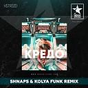Gayazov$ Brother$ - Кредо (Shnaps Kolya Funk Remix)