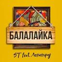 Балалайка (feat. Ленинград)
