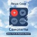 Леша Свик - Самолёты \(Kolya Funk \& Mephisto Remix\)