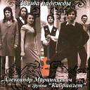 03 Kabriolet - Pervaya lyubov