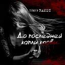 Тимур Randy feat Kroki Otnose Скрипач Азартный - Кошки мышки