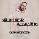 Леша Свик - Самолеты Blant Cinuz Radio Remix