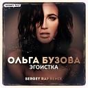 Ольга Бузова - Эгоистка (Sergey Raf Remix)