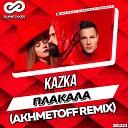 KAZKA - Плакала Akhmetoff Radio Edit vk com sweetbeats