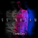 По низам (DJ Solovey Remix)