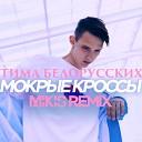 Тима Белорусских - Мокрые кроссы (Mikis Remix)