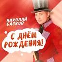 Басков Николай - С Днем рождения!