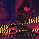 LIRANOV - Эндорфин (Robby Mond Official Remix)