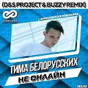 Тима Белорусских - Не Онлайн (D&S Project & Buzzy Radio Edit)