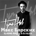 Макс Барских - Туманы (DJ Denis Rublev & DJ Alixs Remix) - www.LUXEmusic.su