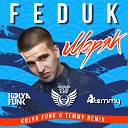 Feduk - Моряк Kolya Funk Temmy Radio Mix