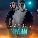Элвин Грей, Бабек Мамедрзаев - Я Рабби