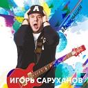 Игорь Саруханов - Моя любовь по городу Dance version 2018
