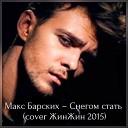 Макс Барских - Снегом Стать